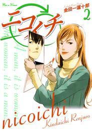 ニコイチ2巻 漫画