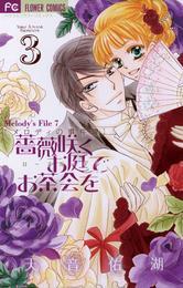 薔薇咲くお庭でお茶会を(3) 漫画
