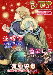 シア vol.12 漫画