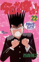 今日から俺は!!(22) 漫画