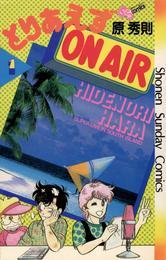 とりあえずOn Air(1) 漫画