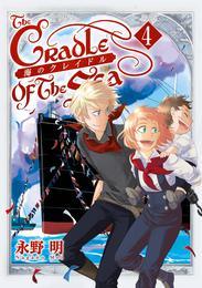 海のクレイドル 4巻 漫画