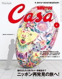 Casa BRUTUS (カーサ・ブルータス) 2015年 8月号 [ニッポン再発見の旅へ!] 漫画