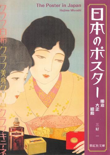 日本のポスター 明治 大正 昭和 漫画