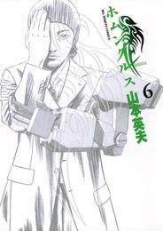 ホムンクルス(6) 漫画