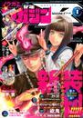 月刊少年マガジンR 2015年1号 [2015年4月20日発売] 漫画