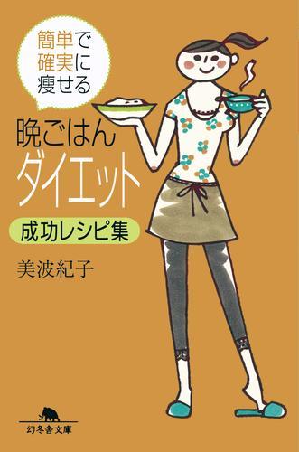 簡単で確実に痩せる 晩ごはんダイエット成功レシピ集 漫画
