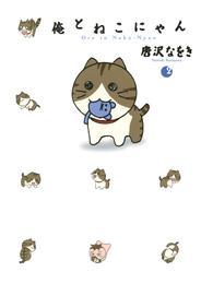俺とねこにゃん(2) 漫画
