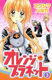 オレンジ・プラネット (3)