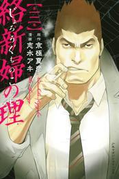 絡新婦の理(3) 漫画