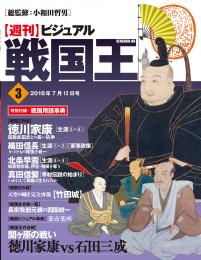 週刊ビジュアル『戦国王』3号 漫画