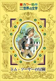 カラー名作 少年少女世界の文学 トム・ソーヤーの冒険 漫画
