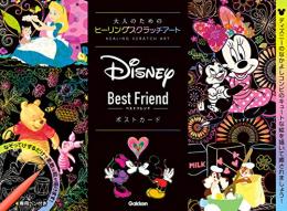 Disney Best Friend ポストカード