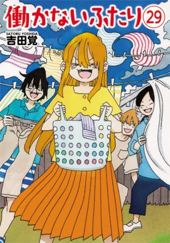 働かないふたり (1-13巻 最新刊) 漫画