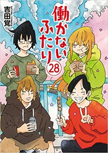 働かないふたり (1-15巻 最新刊) 漫画