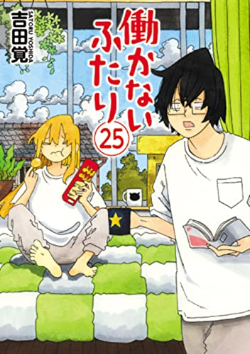 働かないふたり (1-16巻 最新刊) 漫画