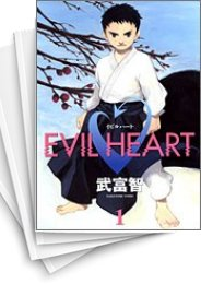 【中古】イビルハート EVIL HEART (1-3巻) 漫画