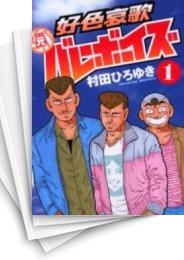 【中古】好色哀歌 元バレーボーイズ (1-17巻) 漫画
