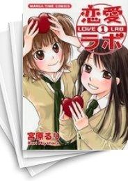 【中古】恋愛ラボ (1-13巻) 漫画
