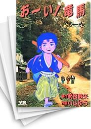 【中古】お〜い!竜馬 (1-23巻) 漫画