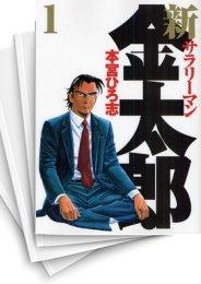 【中古】新サラリーマン金太郎 (1-7巻) 漫画