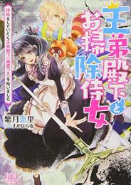 【ライトノベル】王弟殿下とお掃除侍女 (全2冊)