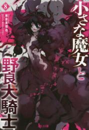 【ライトノベル】小さな魔女と野良犬騎士 (全6冊)