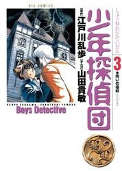 少年探偵団 3 冊セット全巻 漫画