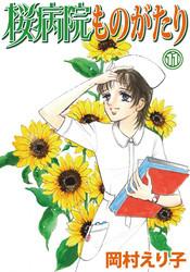 桜病院ものがたり 11 冊セット全巻 漫画