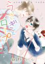 うさぎとロープ【電子限定描き下ろし付き】 3 冊セット全巻 漫画