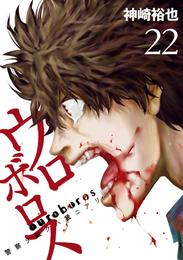 ウロボロス―警察ヲ裁クハ我ニアリ― 22巻 漫画