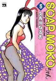 SOAPのMOKOちゃん 5 漫画