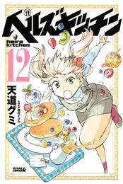 ヘルズキッチン(12) 漫画