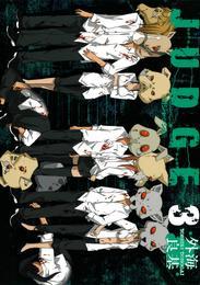 JUDGE3巻 漫画