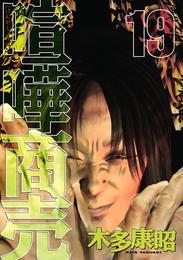 喧嘩商売(19) 漫画