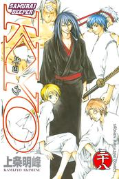 SAMURAI DEEPER KYO(38) 漫画