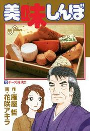 美味しんぼ(73) 漫画