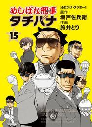めしばな刑事タチバナ15 ふりかけ・ブラボー! 漫画