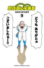 野球部に花束を ~Knockin' On YAKYUBU's Door~ 9 漫画