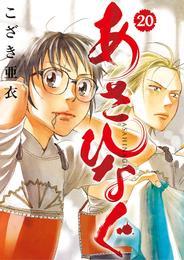 あさひなぐ(20) 漫画