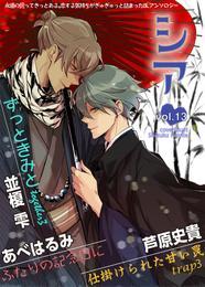 シア vol.13 漫画