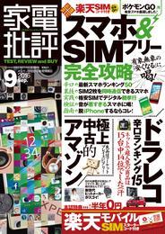 家電批評 2016年 9月号 《SIM付録は付きません》 漫画