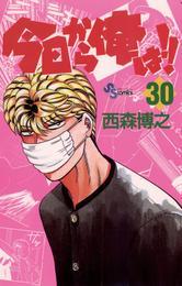 今日から俺は!!(30) 漫画