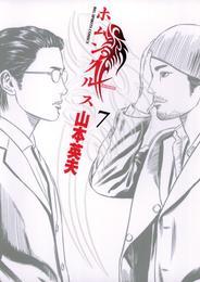 ホムンクルス(7) 漫画