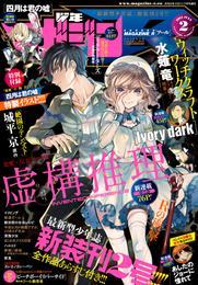 月刊少年マガジンR 2015年2号 [2015年6月19日発売]