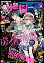 月刊少年マガジンR 2015年2号 [2015年6月19日発売] 漫画