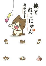 俺とねこにゃん(3) 漫画