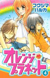 オレンジ・プラネット (4) 漫画