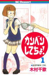カンベンしてちょ!(1) 漫画