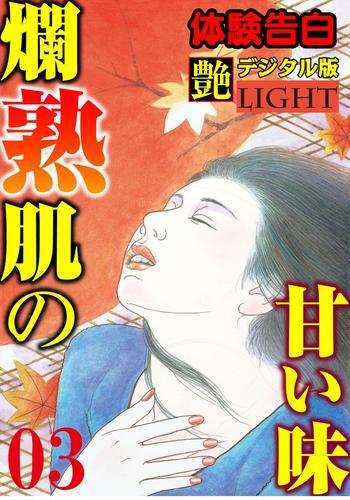 【体験告白】爛熟肌の甘い味 漫画